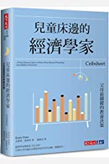 Cribsheet (Chinese Edition) Paperback