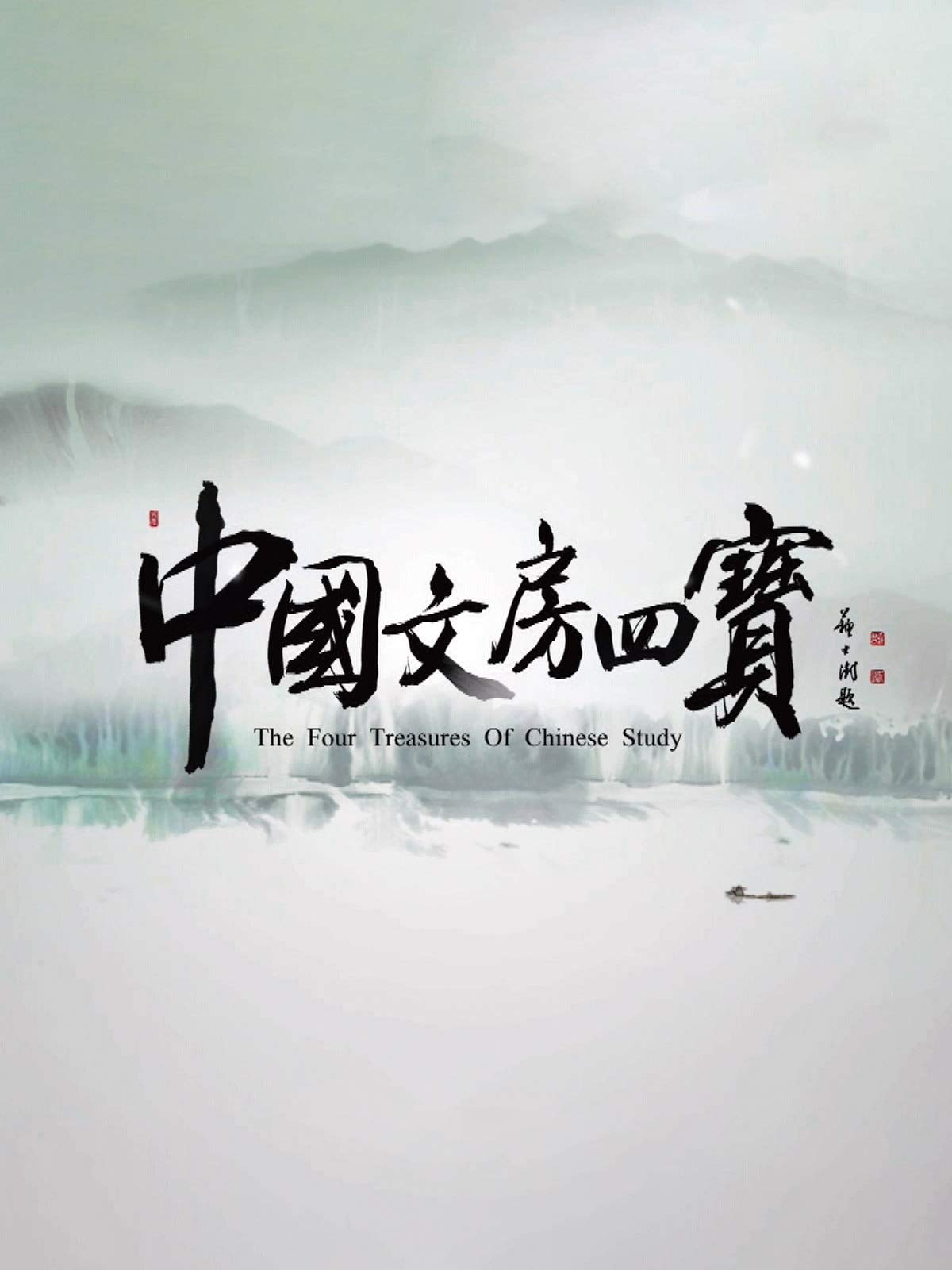 The Four Treasures Of Chinese Study on Amazon Prime Video UK