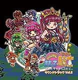 みんなでまもって騎士~姫のトキメキらぷそでぃ~サウンドトラック VOL.2