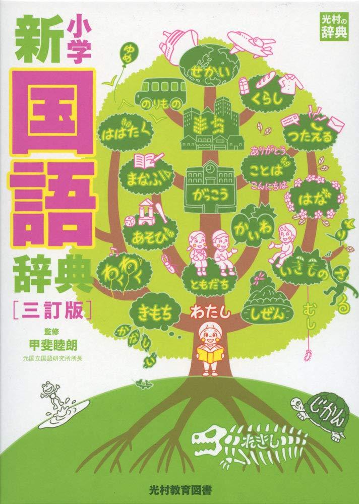 図書 国語 光村