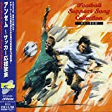 Foot Ball Support Song Collection/Various