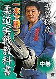 Special Interest - Koga Toshihiko Ippon De Katsu Judo Jissen Kyoukasho Chukan Middle Volume [Japan DVD] SPD-3552