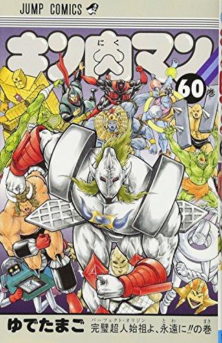 キン肉マン 60 (ジャンプコミックス)