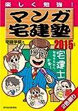 2015年版 マンガ宅建塾 (QP books)