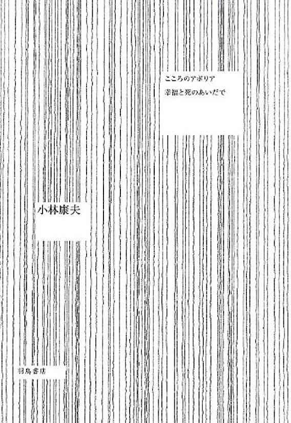 コールド版鼻日本文化における悪と罪