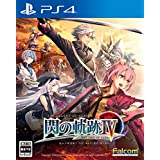 The Legend of Heroes Trails of Cold Steel(Sen no Kiseki) IV ~The End Of Saga~ - PS4 Japanese Ver.