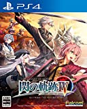 Toys : The Legend of Heroes Trails of Cold Steel(Sen no Kiseki) IV ~The End Of Saga~ - PS4 Japanese Ver.