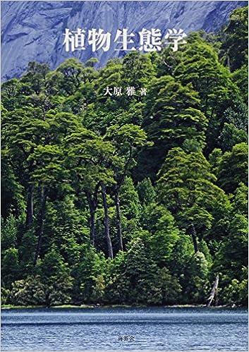 植物生態学 | 大原 雅 |本 | 通...