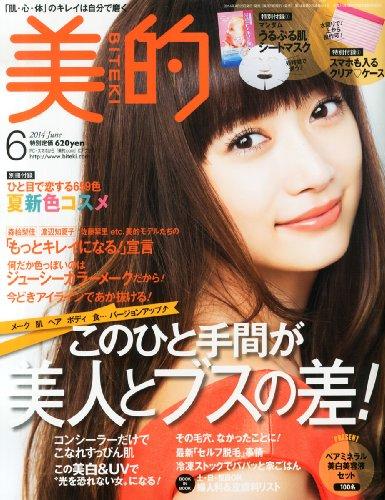 美的 2014年 06月号 [雑誌]