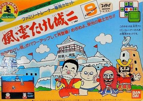 風雲たけし城2(ファミトレ専用)