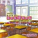 TVアニメ『おしえて!ギャル子ちゃん』オリジナルサウンドトラック「なんで音楽は素敵なんですか?」の商品画像