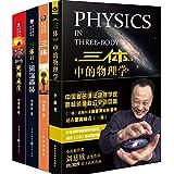 三体(全三册)+《三体》中的物理学(共4册)陪你读懂三体科学