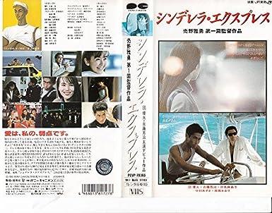 Amazon.co.jp: シンデレラ・エクスプレス [VHS]: 団優太, 中村あずさ ...