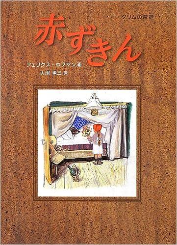 赤ずきん (福音館の単行本) | フ...