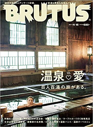 BRUTUS(ブルータス) 2017年 11/15号[温泉♡愛] (日本語) 雑誌 – 2017/11/1