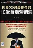世界500强最推崇的10堂自我营销课