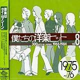 僕たちの洋楽ヒット Vol.8 1975~76