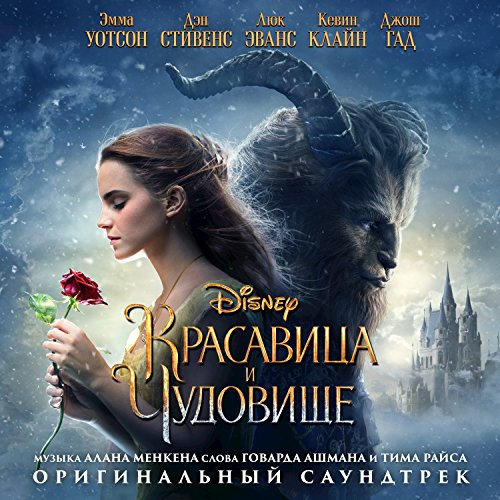 Josh Groban – Beauty And The Beast (2017) [FLAC]
