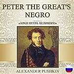 Peter the Great's Negro [Russian Edition] | Alexander Pushkin