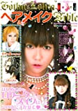 Gothic & Lolita Bible: Hair and Make-up (in Japanese)