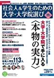 社会人&学生のための大学・大学院選び2015年度版(リクルートムック)