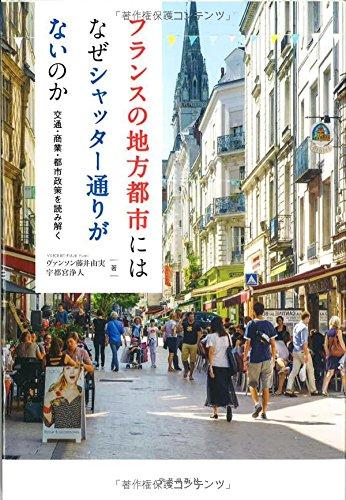 フランスの地方都市にはなぜシャッター通りがないのか: 交通・商業・都市政策を...