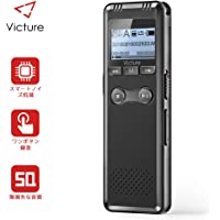 Victure ボイスレコーダー 8GB 小型録音機 高音質ICレコーダー 内蔵スピーカー 長時間録音機 MP3プレイヤー 持ち運び便利 USB充電 録音操作簡単
