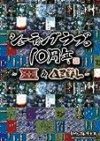シューティングラブ。10周年 ~XIIZEAL & ZEAL~(通常版) - Xbox360