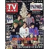 週刊TVガイド 2020年 12/18号