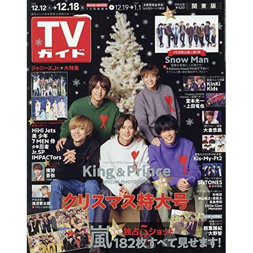 週刊TVガイド 2020年 12/18号 表紙画像
