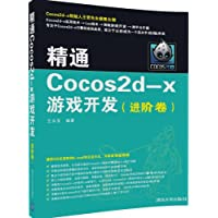 精通Cocos2d-x游戏开发(进阶卷)