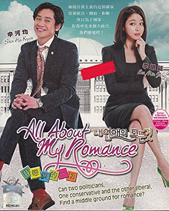 Amazon All About My Romance Korean Tv Series W English Sub