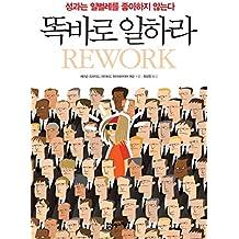 똑바로 일하라: 성과는 일벌레를 좋아하지 않는다 (English Edition)