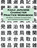Kanji Japanese Character Practice Workbook: 100 Most Common Characters with Genkouyoushi Paper