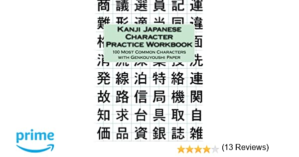 Kanji Japanese Character Practice Workbook 100 Most Common