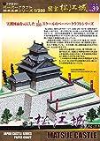 国宝松江城ペーパークラフト<日本名城シリーズ1/300>