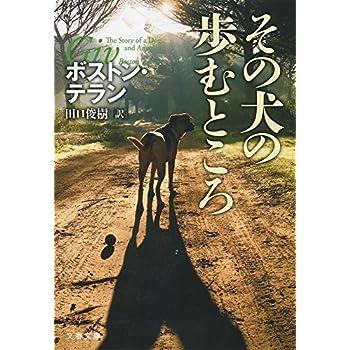 『その犬の歩むところ』