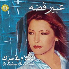 Amazon.com: El Kalam Fi Sirrak: Abeer Fedha: MP3 Downloads