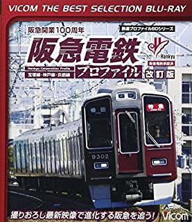 BD>阪急開業100周年阪急電鉄プロファイル 宝塚線・神戸線・京都線 [VICOM THE BEST SE (<ブルーレイディスク>) | |本 | 通販 | Amazon