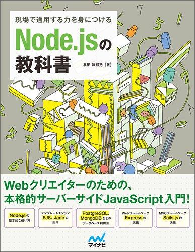 Download Nodo jeiesu no kyokasho : Genba de tsuyo suru chikara o mi ni tsukeru. pdf epub