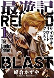 最遊記 Reload Blast Vol. 1 Special Edition (最遊記 Reload Blast, #1)