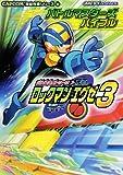Battle Network Rockman EXE 3 Battle Masters Bible (Capcom perfect capture series)