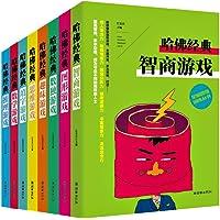 哈佛经典游戏书 趣味+数独+数学+思维+填字+图形+推理+智商 (套装共八册)