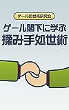 ゲール閣下に学ぶ揉み手処世術【第2版】