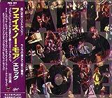 Epic-Japon(remix +4 Tit Live) (French Import) by Faith No More (1999-11-08)
