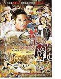 Ip Man (TV series) - Chinese Subtitle