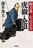 虎徹入道: 御刀番 左京之介(四) (光文社時代小説文庫)