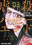虐殺ハッピーエンド 3 (ヤングアニマルコミックス)