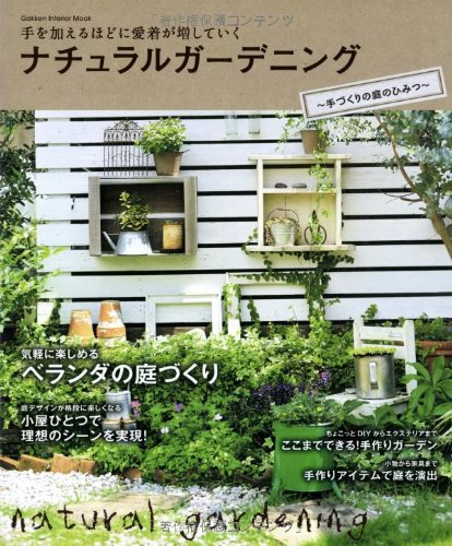 Secret Garden Natural gardening handmade (Gakken Interior Mook) (2013) ISBN: 4056100357 [Japanese Import]