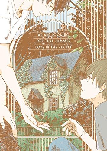 夏にとける秘密の恋 (arca comics)